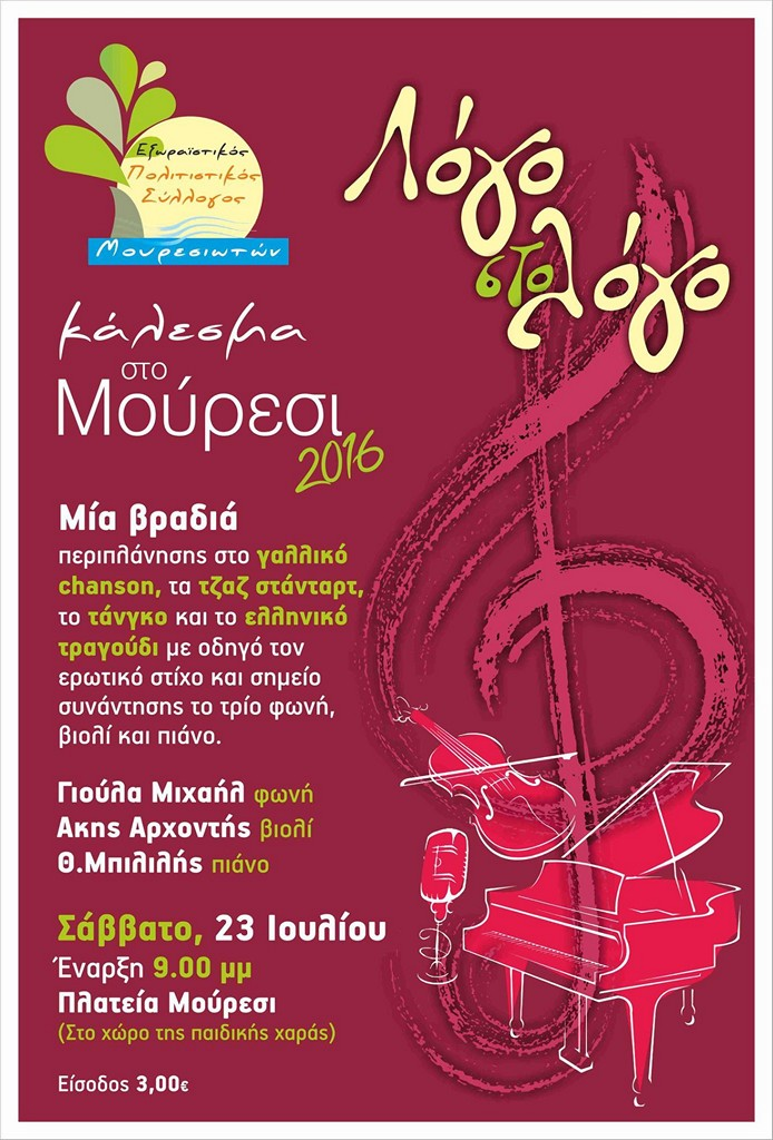 Music Event in Pelion Mouresi - 23-07-2016 - Jazz - chanson - tango - violin - piano
