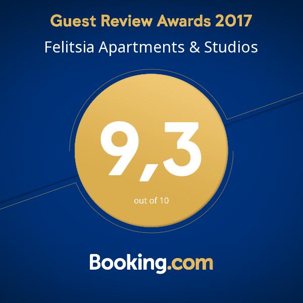 Βραβείο Booking.com για το 2017